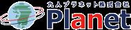 九人プラネット株式会社 九州・福岡の有料職業紹介